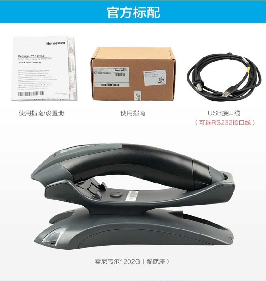 Honeywell Voyager 1202g 无线单线激光扫描器|Honeywell扫描器-晋江市兴恒越科技有限公司
