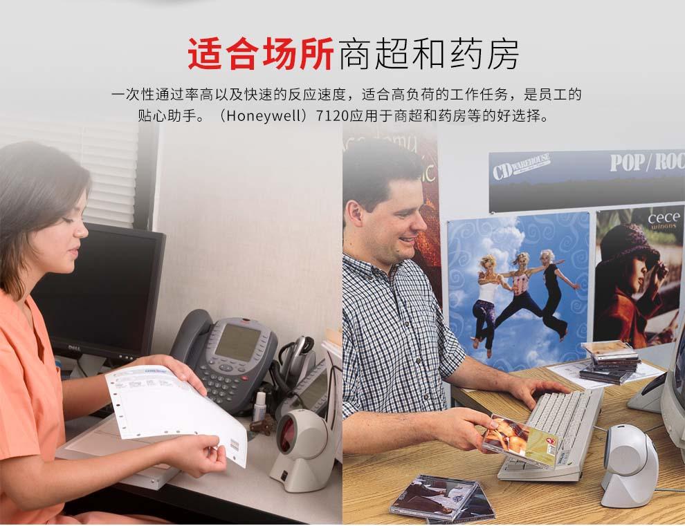 Honeywell MK7120条码扫描平台 Honeywell扫描器-晋江市兴恒越科技有限公司