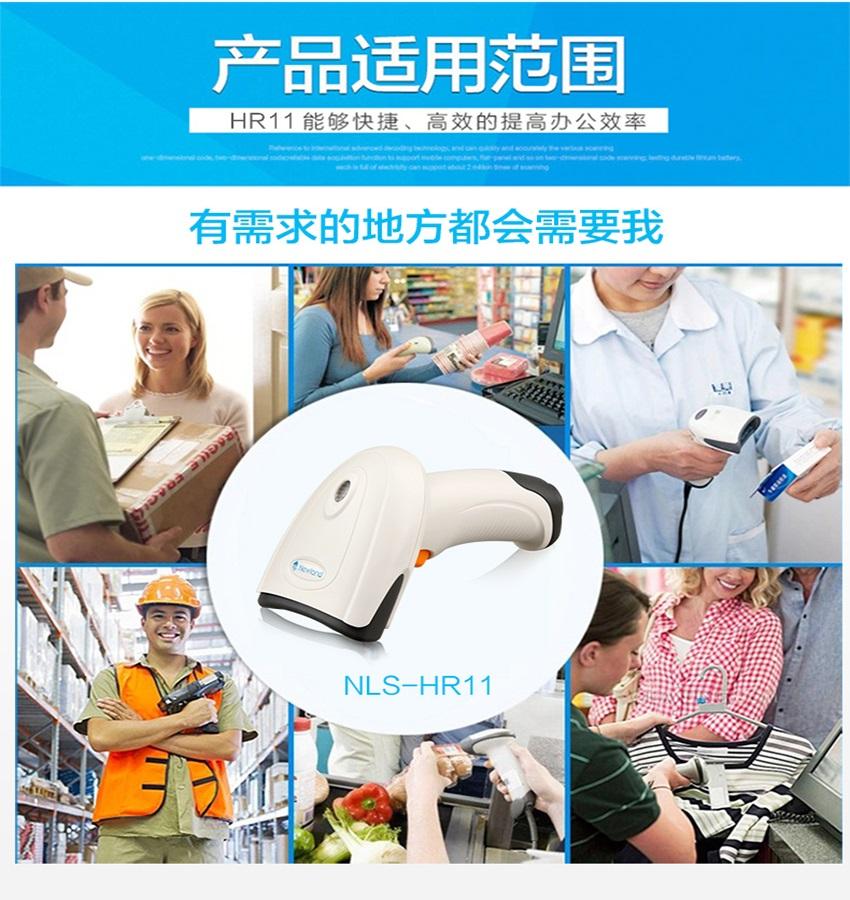 新大陆NLS-HR11 Plus手持式条码扫描器|新大陆扫描器-晋江市兴恒越科技有限公司