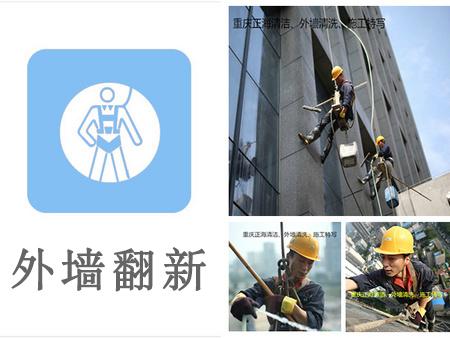 重庆外墙翻新.jpg