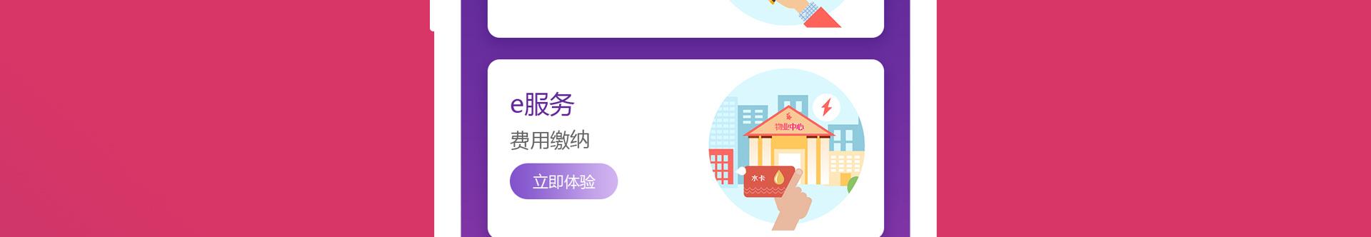 宏安幸福汇|系统开发案例-四川华科创达信息技术有限公司