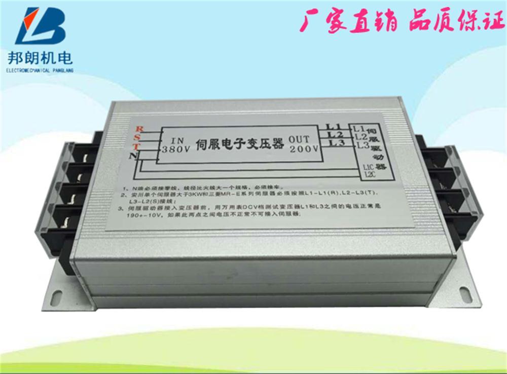 三相智能電子伺服變壓器