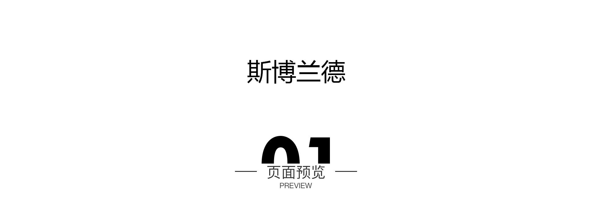 斯博兰德开发案例|系统开发案例-四川华科创达信息技术有限公司