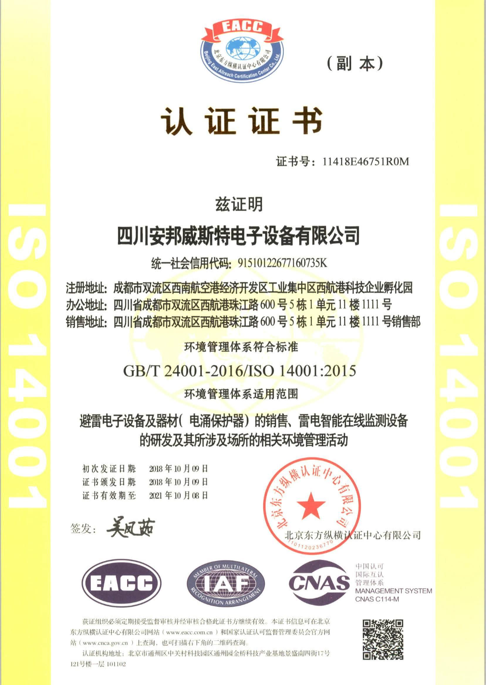资质荣誉|公司简介-四川安邦威斯特电子设备有限公司
