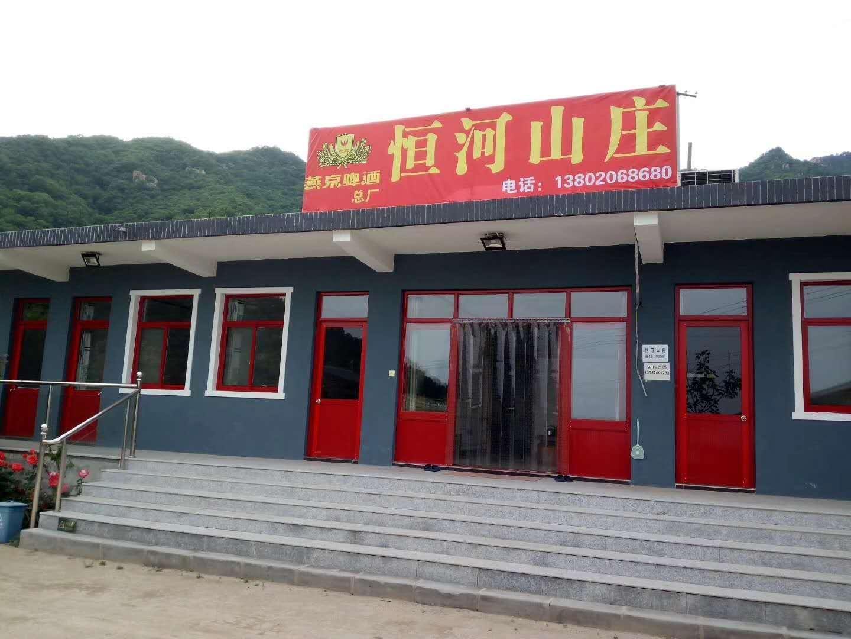 恒河山庄|恒河山庄-天津市恒河仪表有限公司