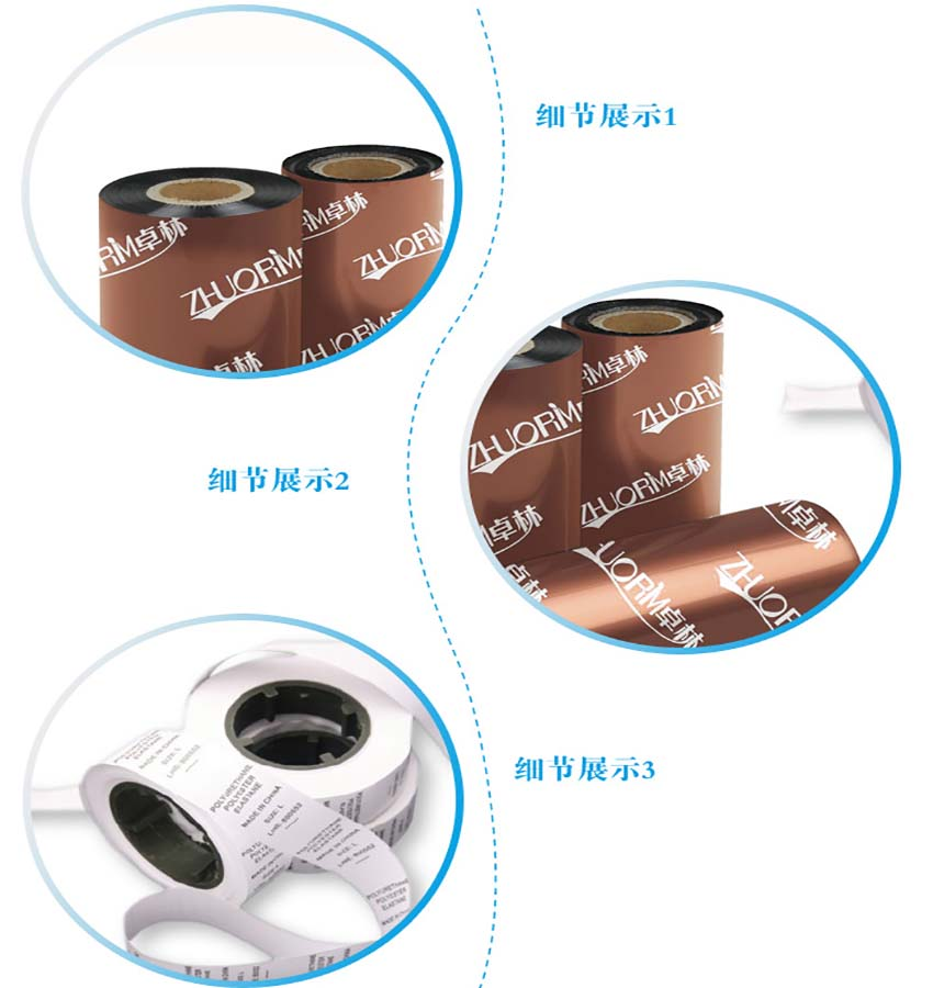 卓林蓝色蜡基条码碳带|国产碳带-晋江市兴恒越科技有限公司