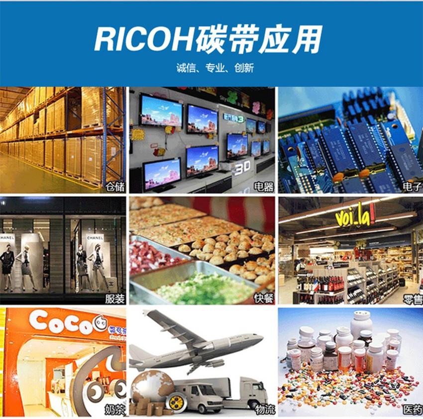 理光树脂基碳带 B110CR|理光碳带-晋江市兴恒越科技有限公司