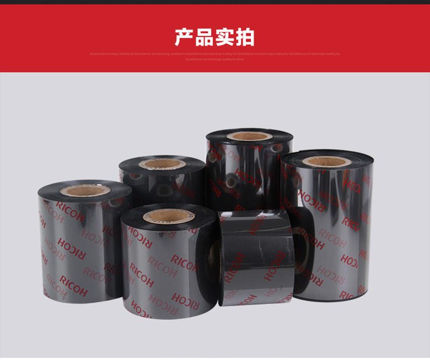 理光水洗碳带 D110A|理光碳带-晋江市兴恒越科技有限公司