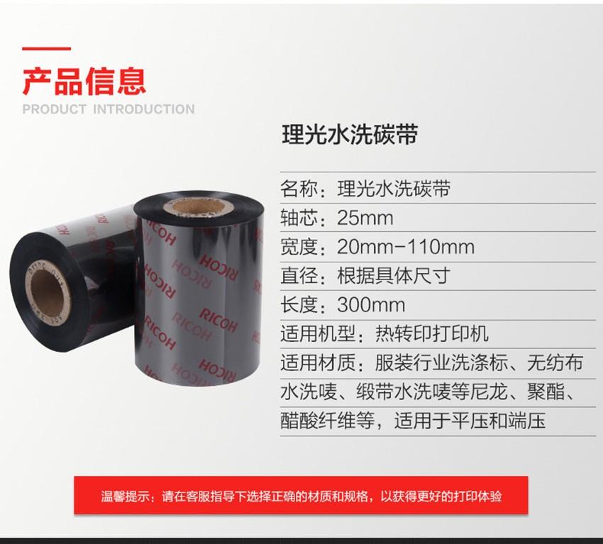 理光水洗碳带 D110C|理光碳带-晋江市兴恒越科技有限公司