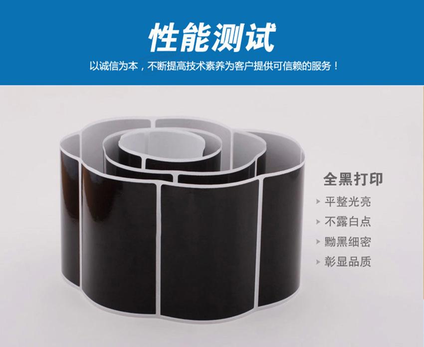 理光混合基碳带 B110A|理光碳带-晋江市兴恒越科技有限公司