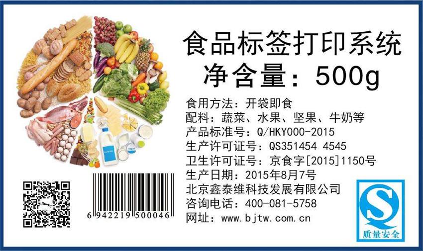 食品标签.jpg