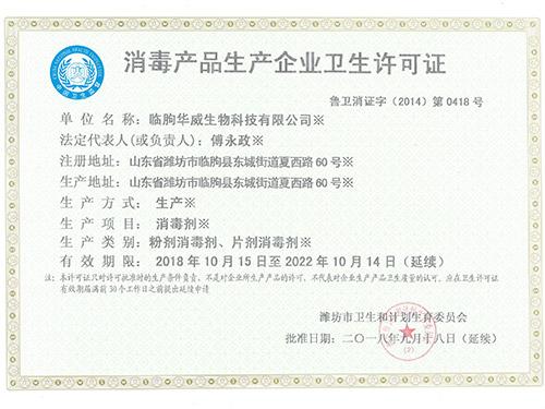 氯消毒片资质证书