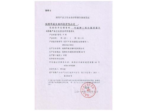 水产养殖消毒剂证书