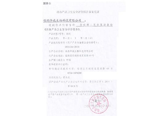 二氧化氯消毒粉证书