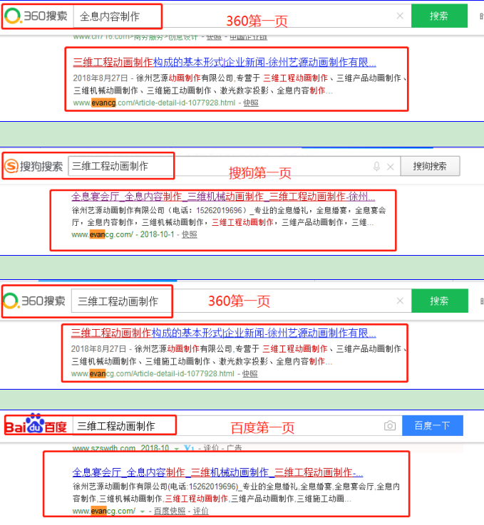 徐州藝源動畫制作有限公司