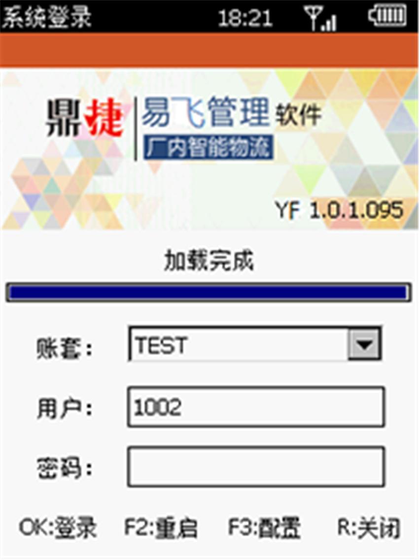 易飞ERP条码管理系统|软件系统-晋江市兴恒越科技有限公司