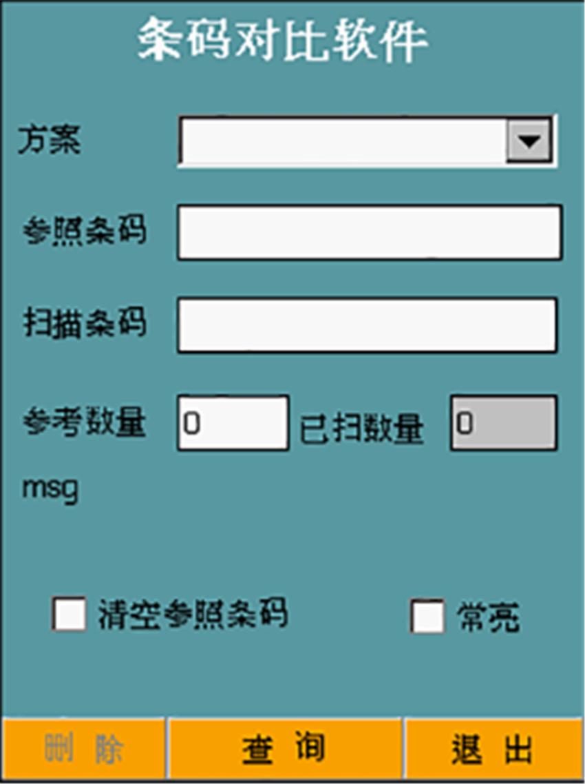 条码对比软件|软件系统-晋江市兴恒越科技有限公司