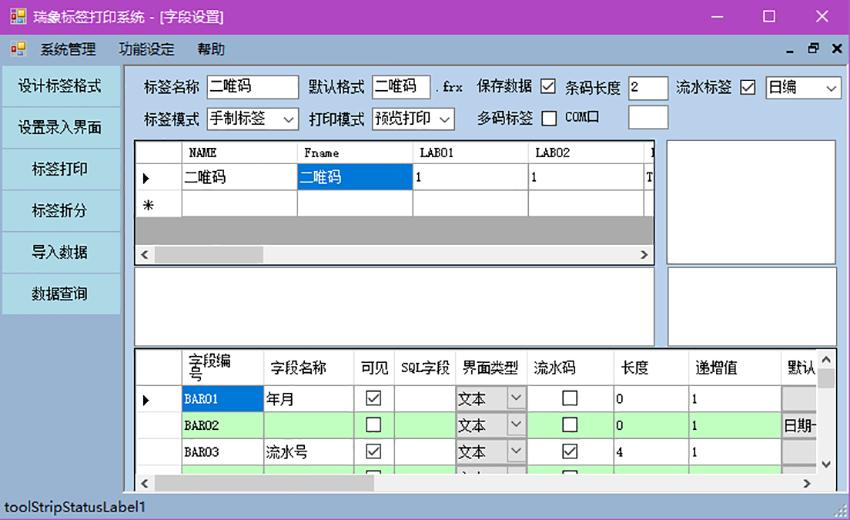 标签打印软件|软件系统-晋江市兴恒越科技有限公司