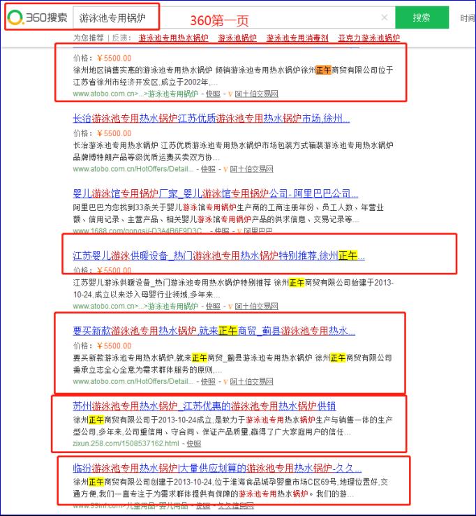 徐州正午商贸有限公司seo排名优化实例|SEO客户案例- 江苏辽阔信息科技有限公司