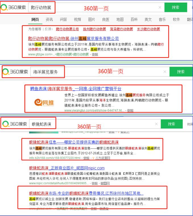 徐州高峰展览服务有限公司seo排名优化实例|SEO客户案例- 江苏辽阔信息科技有限公司