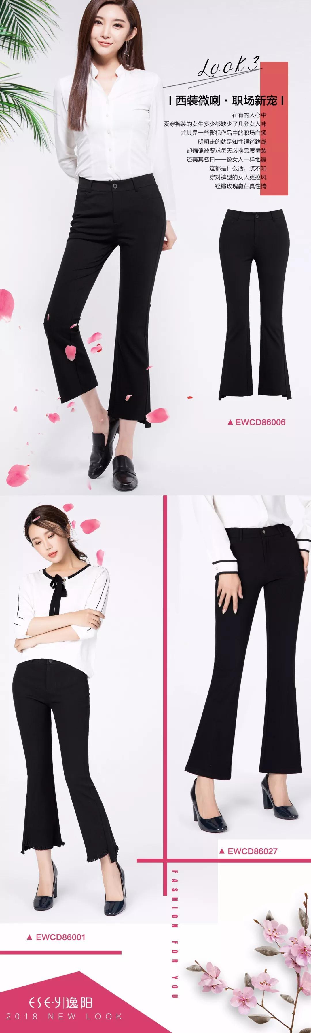 釋放甜蜜信號,簡單褲裝,簡單愛。|企業資訊-鄭州云頂服飾有限公司