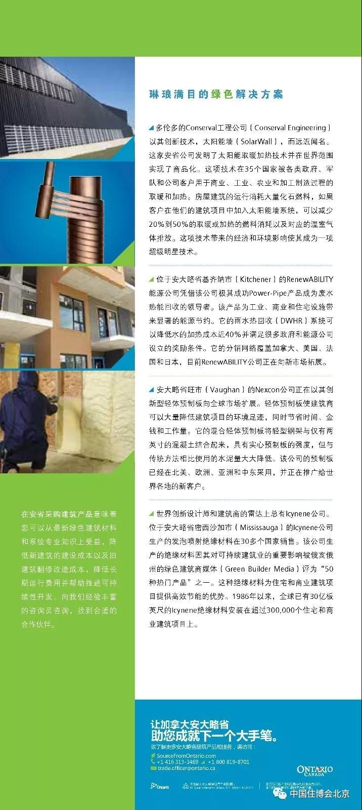 加拿大安大略省住宅产业代表团与您相约2018中国住博会