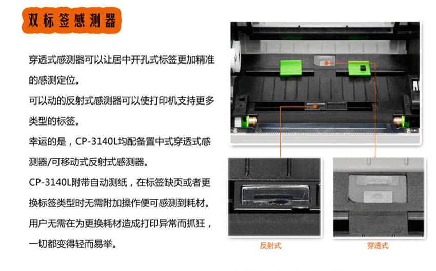 Argox立象CP-3140系列高清桌面型打印机|Argox立象打印机-晋江市兴恒越科技有限公司