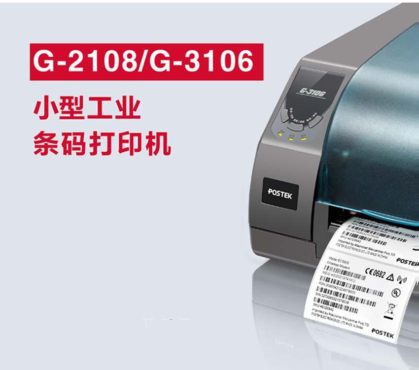 博思得POSTEK G-3106条码标签打印机|POSTEK打印机-晋江市兴恒越科技有限公司