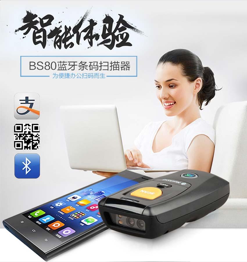 新大陆NLS-BS80二维MINI蓝牙扫描器|新大陆扫描器-晋江市兴恒越科技有限公司