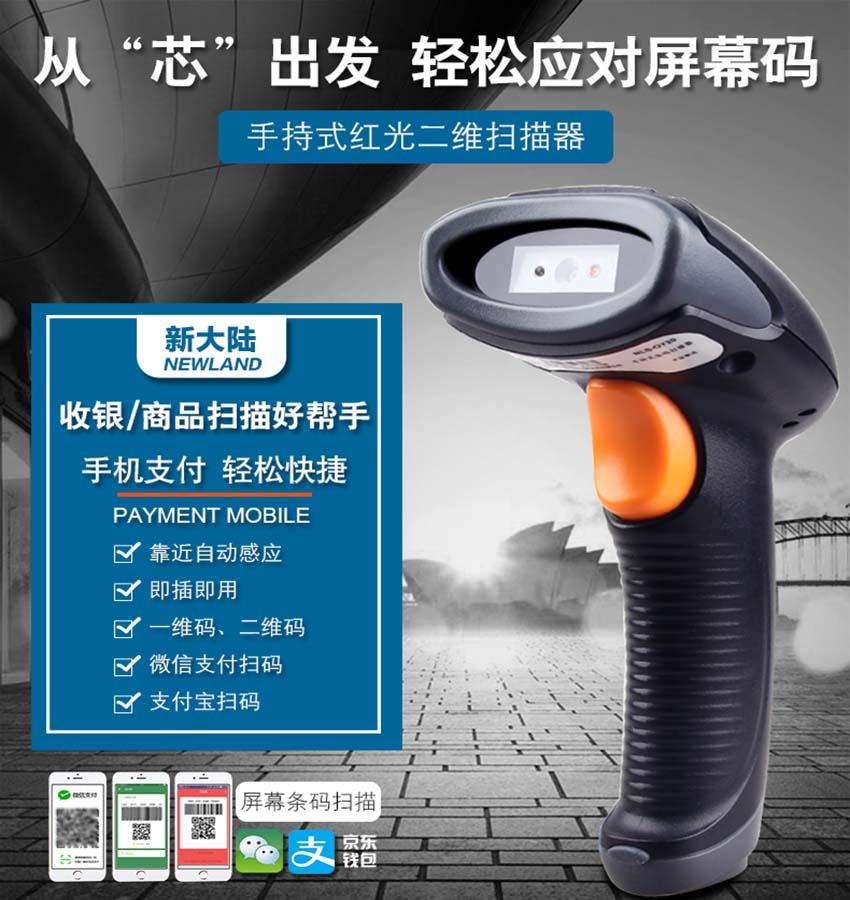 新大陆NLS-OY20二维手持式条码扫描器|新大陆扫描器-晋江市兴恒越科技有限公司