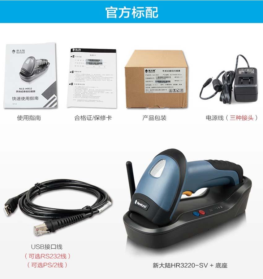 新大陆NLS-HR32二维无线条码扫描器|新大陆扫描器-晋江市兴恒越科技有限公司