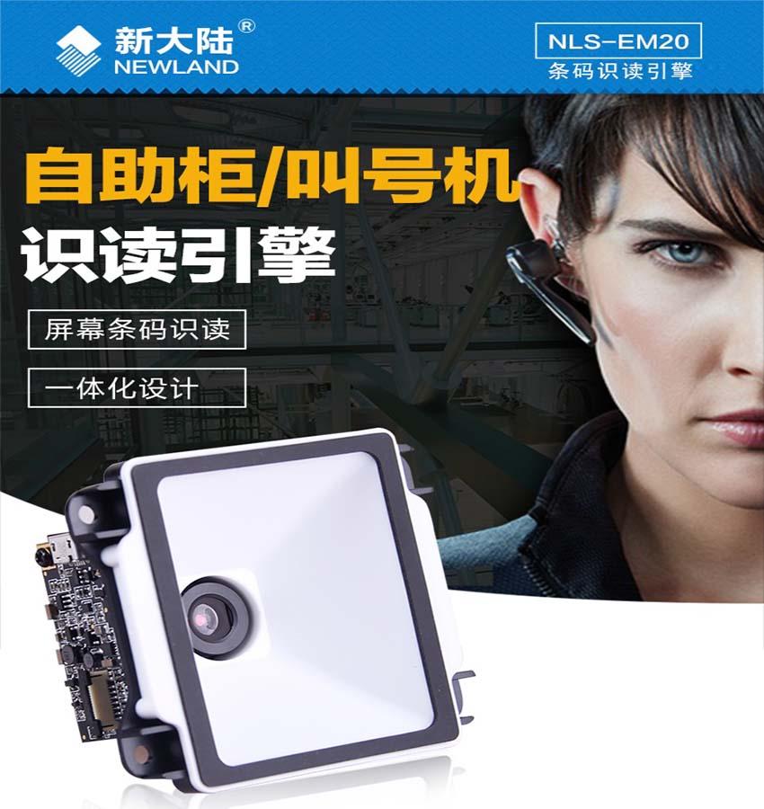 新大陆NLS-EM20扫描模组条码识读引擎|新大陆扫描器-晋江市兴恒越科技有限公司