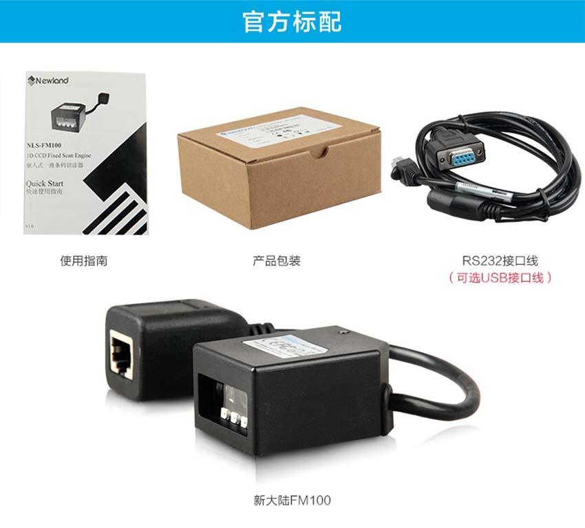 新大陆NLS-FM100固定式条码扫描器|新大陆扫描器-晋江市兴恒越科技有限公司