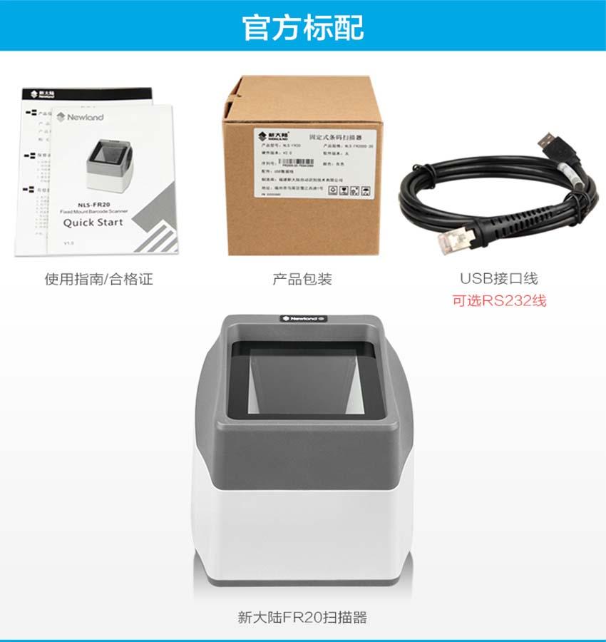 新大陆NLS-FR20固定式条码扫描器|新大陆扫描器-晋江市兴恒越科技有限公司