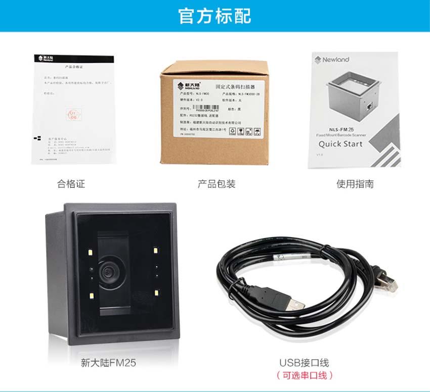新大陆NLS-FM25固定式二维条码扫描器 新大陆扫描器-晋江市兴恒越科技有限公司