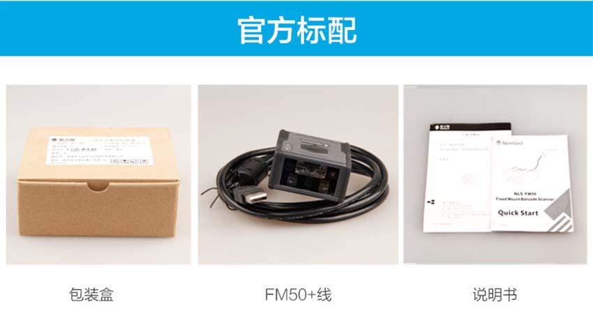 新大陆NLS-FM50二维固定式条码扫描器|新大陆扫描器-晋江市兴恒越科技有限公司