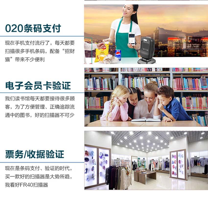 新大陆NLS-FR40二维码支付扫描平台|新大陆扫描器-晋江市兴恒越科技有限公司