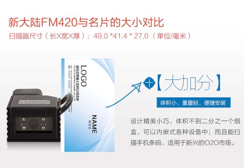 新大陆NLS-FM420闸机通道专用二维扫描模组|新大陆扫描器-晋江市兴恒越科技有限公司