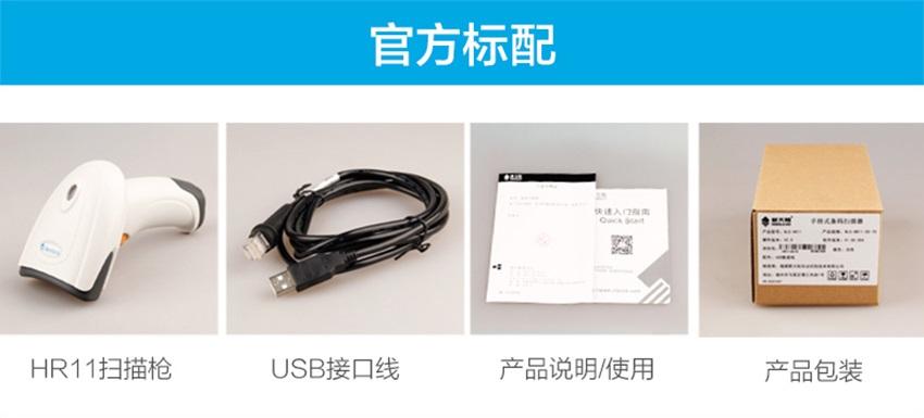 新大陆NLS-HR11一维手持式条码扫描器|新大陆扫描器-晋江市兴恒越科技有限公司