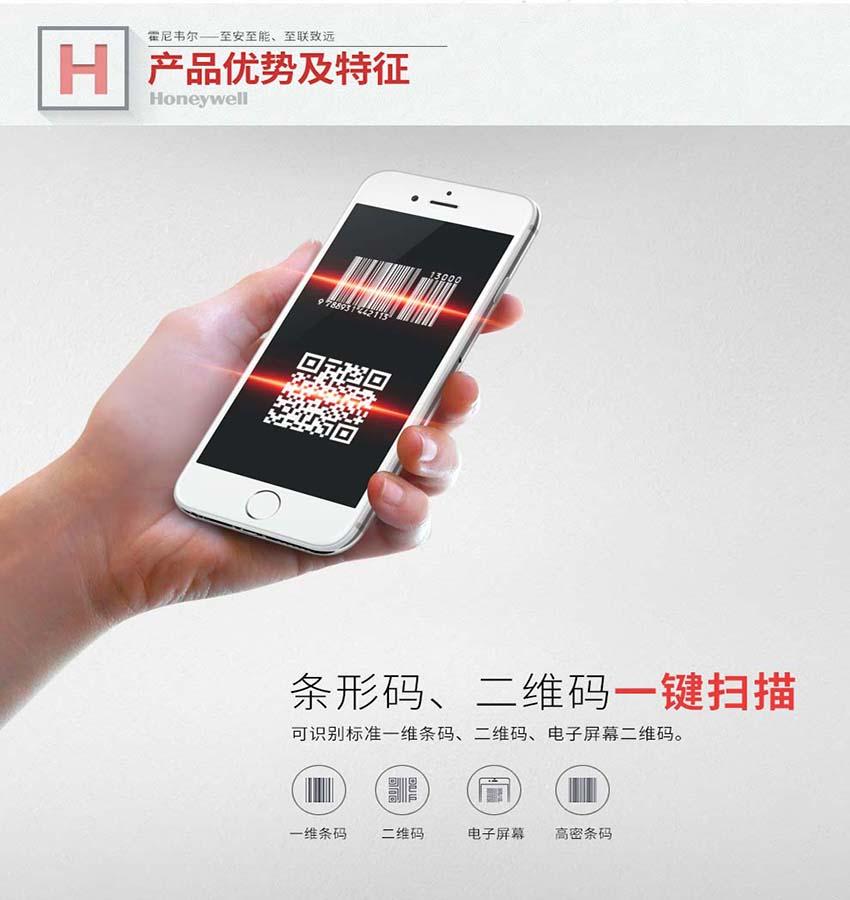 Honeywell 1900GHD二维条码扫描器|Honeywell扫描器-晋江市兴恒越科技有限公司