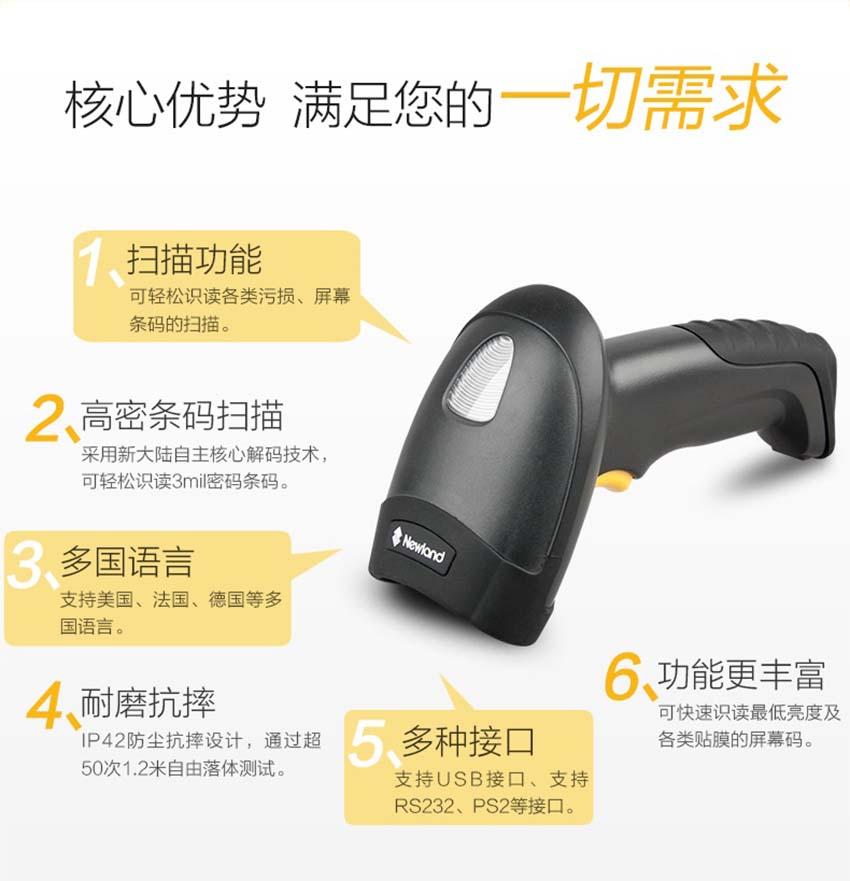 新大陆NLS-HR15手持条码扫描器|新大陆扫描器-晋江市兴恒越科技有限公司