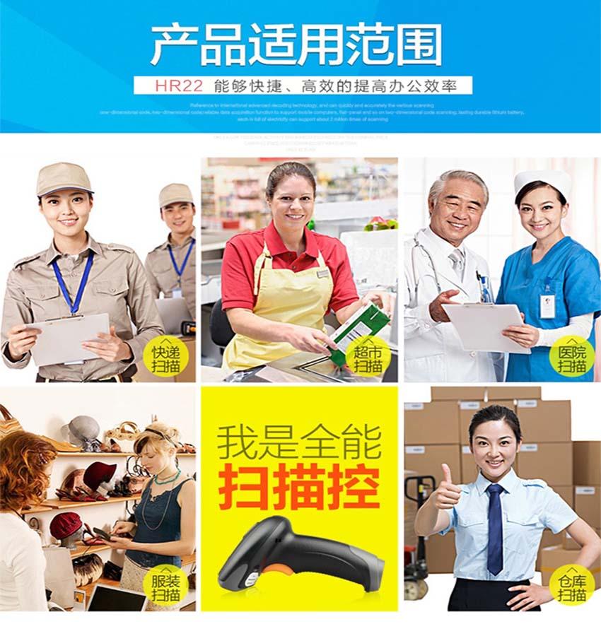 新大陆NLS-HR22二维手持条码扫描器|新大陆扫描器-晋江市兴恒越科技有限公司