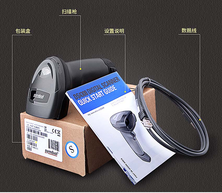 Zebra斑马 DS4308二维条码扫描器|Zebra斑马扫描器-晋江市兴恒越科技有限公司