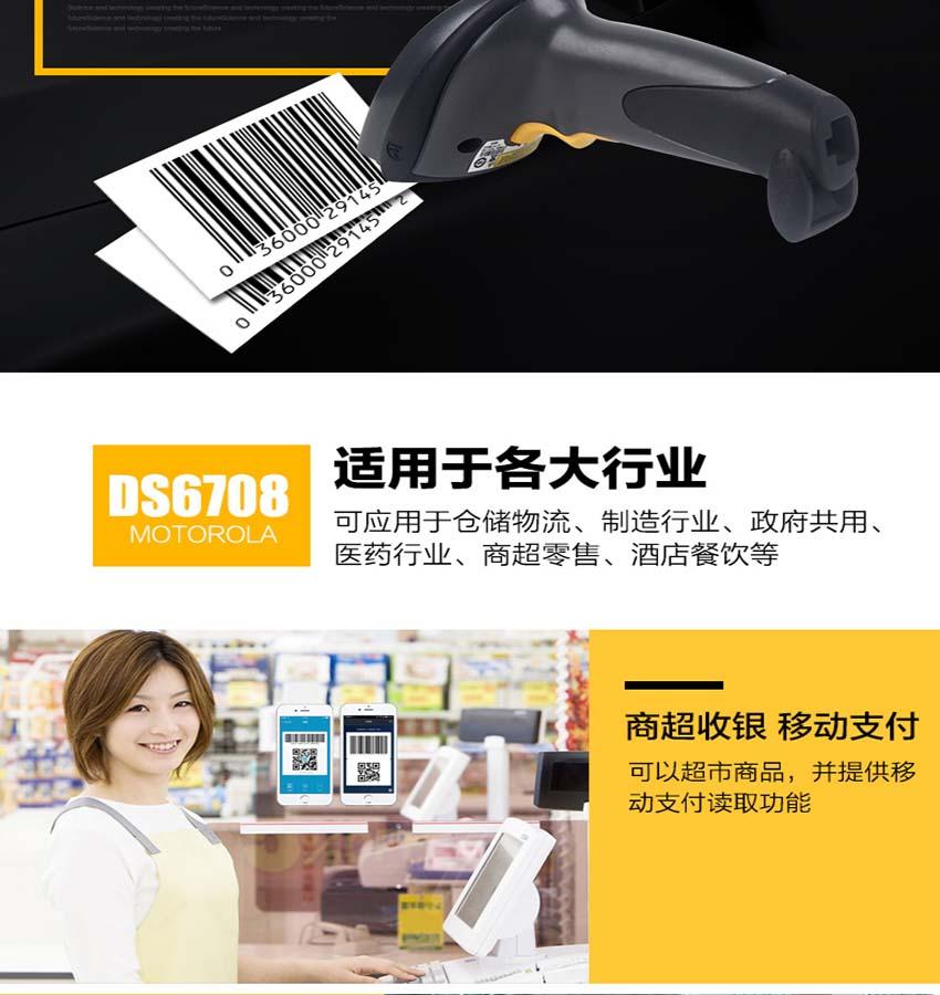 斑马Zebra DS6708手持式二维条码扫描器|Zebra斑马扫描器-晋江市兴恒越科技有限公司