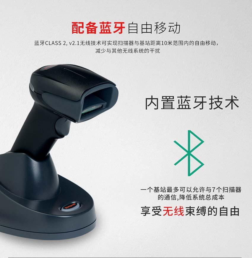 Honeywell 1902GHD二维无线影像条码扫描器|Honeywell扫描器-晋江市兴恒越科技有限公司