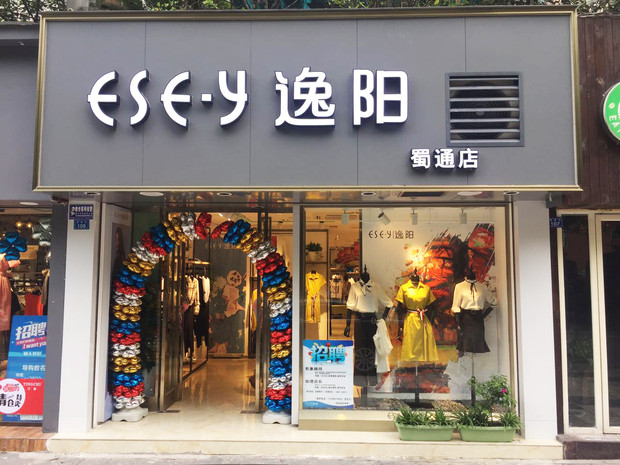 品牌服裝店|企业介绍-younggir第一次young,youngchina18-25,young18一19year中国