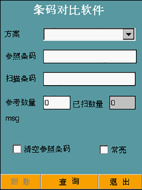 条码对比软件|解决方案-晋江市兴恒越科技有限公司