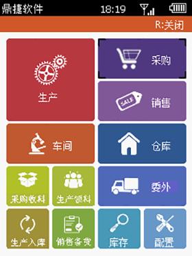 易飞ERP条码管理系统|解决方案-晋江市兴恒越科技有限公司