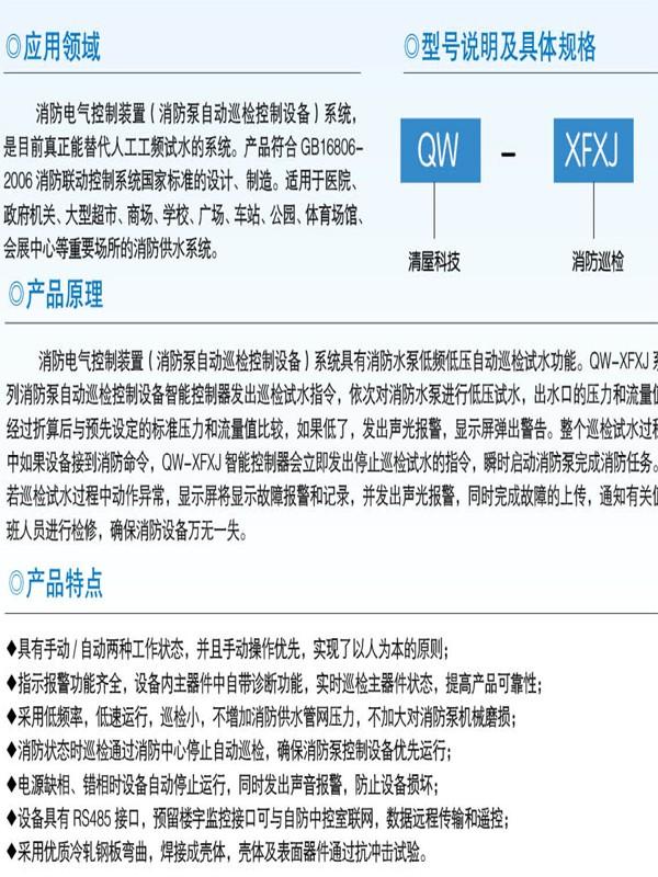 QW-XFXJ.jpg