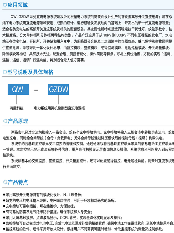 QW-GZDW.jpg
